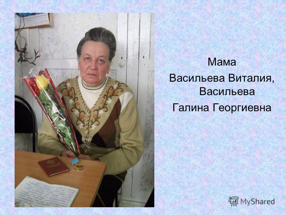 Мама Васильева Виталия, Васильева Галина Георгиевна