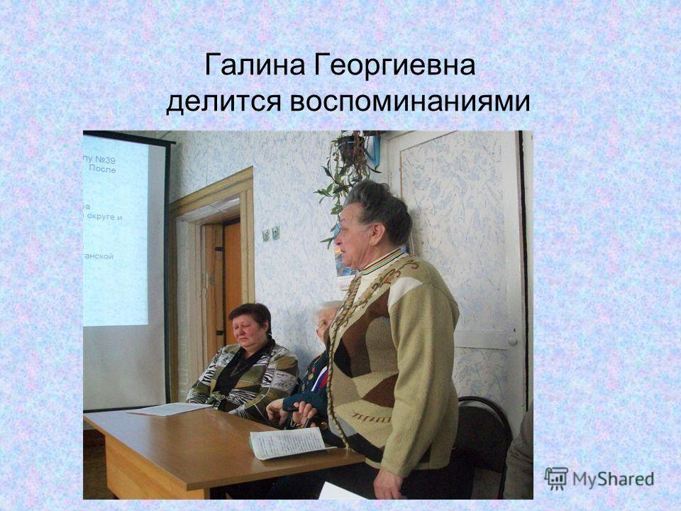 Галина Георгиевна делится воспоминаниями
