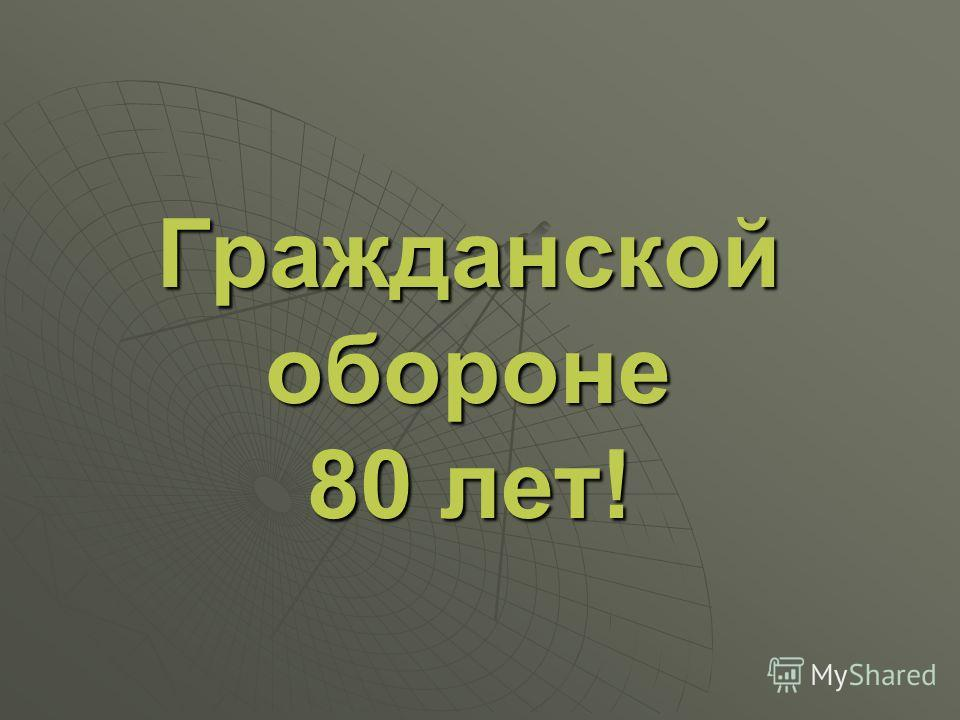 Гражданской обороне 80 лет!