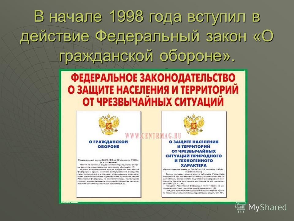 В начале 1998 года вступил в действие Федеральный закон «О гражданской обороне».