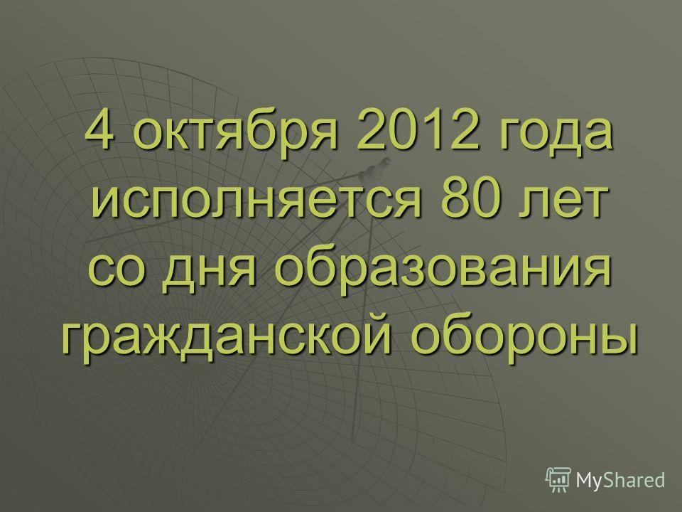 4 октября 2012 года исполняется 80 лет со дня образования гражданской обороны