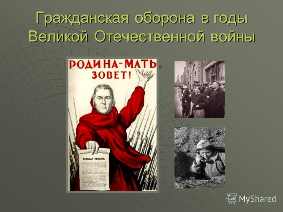 Гражданская оборона в годы Великой Отечественной войны
