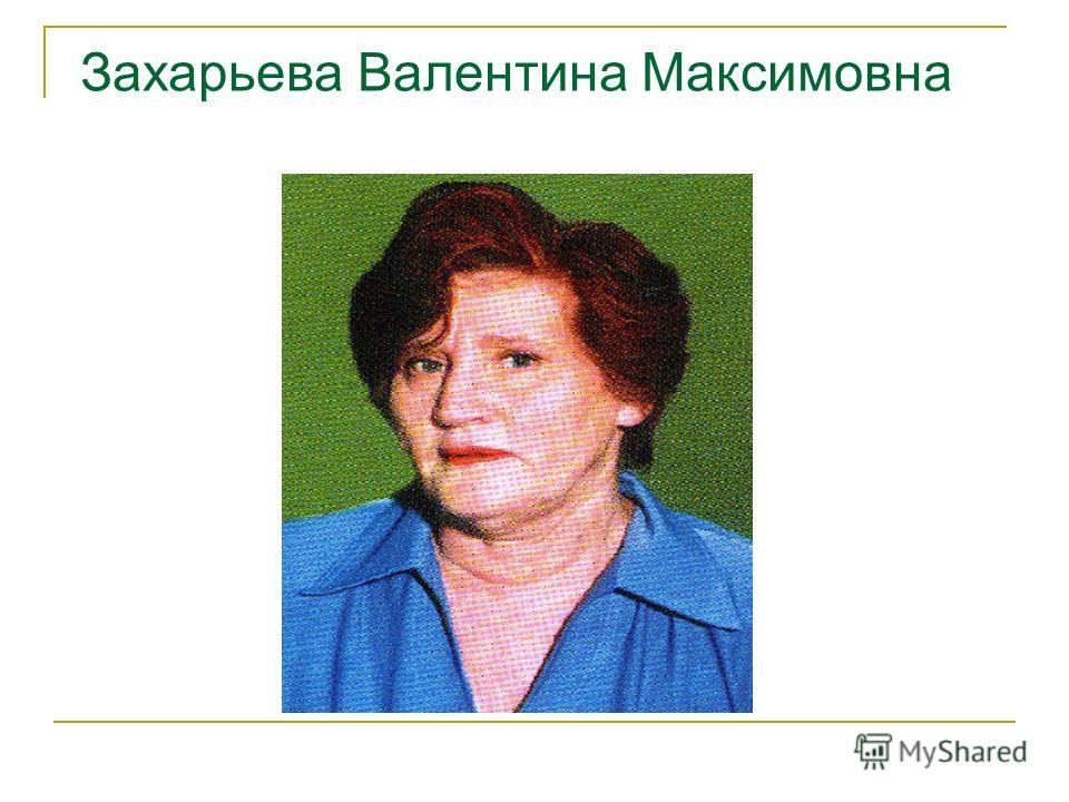Захарьева Валентина Максимовна
