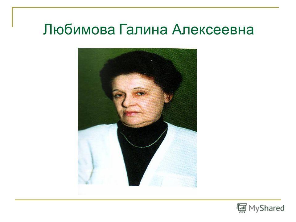 Любимова Галина Алексеевна