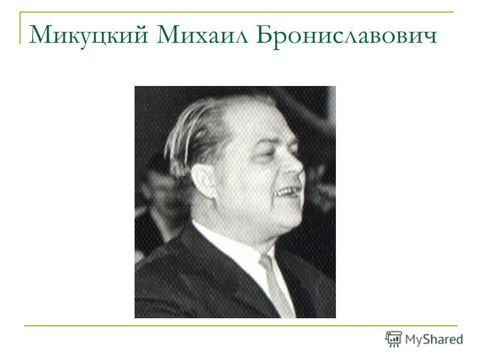 Микуцкий Михаил Брониславович