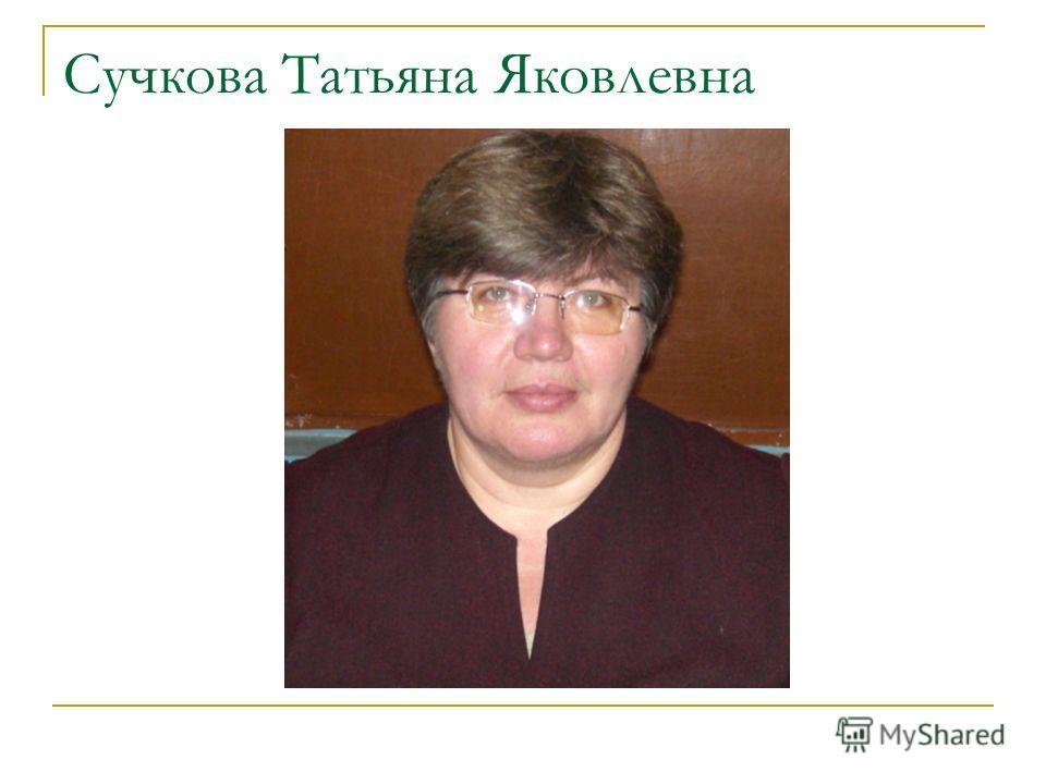 Сучкова Татьяна Яковлевна
