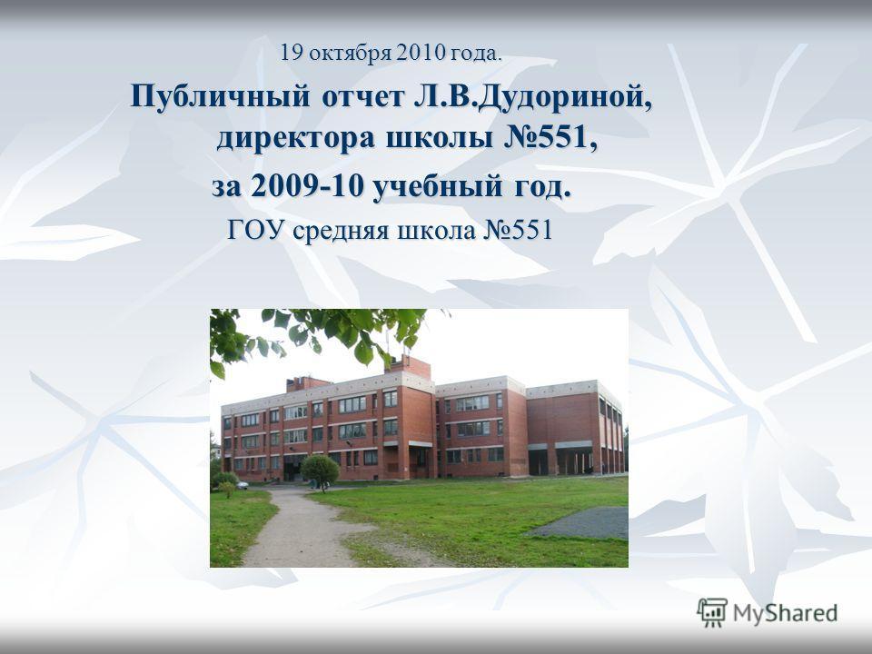 19 октября 2010 года. Публичный отчет Л.В.Дудориной, директора школы 551, за 2009-10 учебный год. ГОУ средняя школа 551