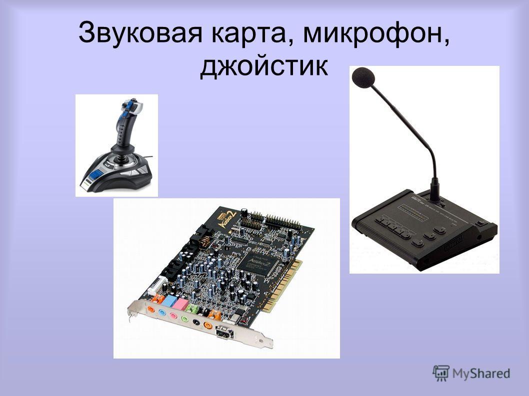 Звуковая карта, микрофон, джойстик