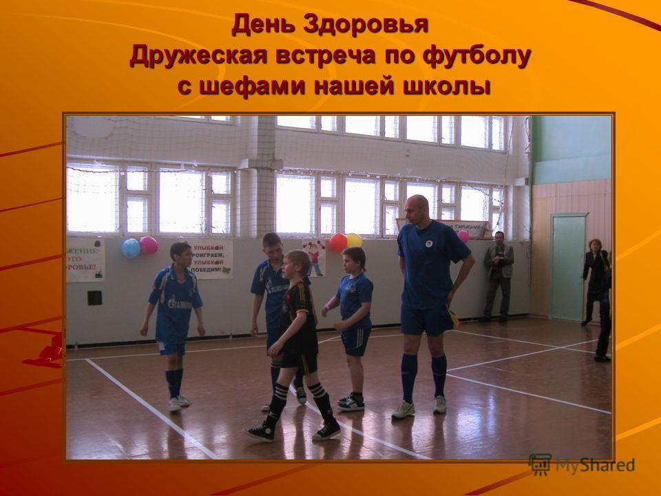 День Здоровья Дружеская встреча по футболу с шефами нашей школы