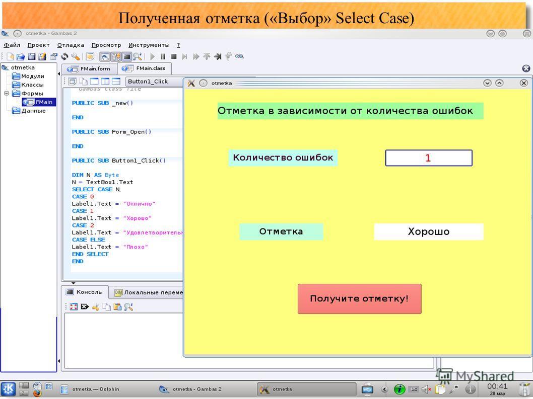 Полученная отметка («Выбор» Select Case)