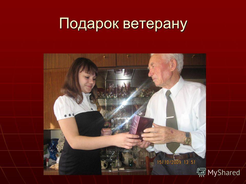 Подарок ветерану