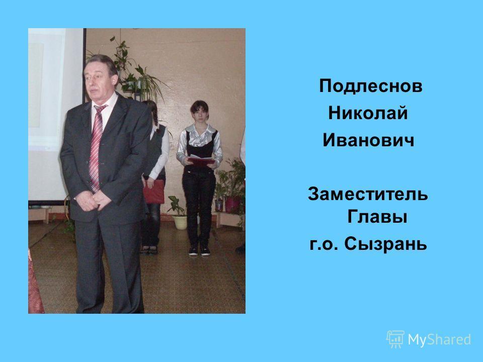 Подлеснов Николай Иванович Заместитель Главы г.о. Сызрань