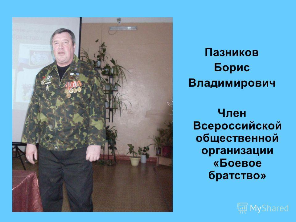Пазников Борис Владимирович Член Всероссийской общественной организации «Боевое братство»