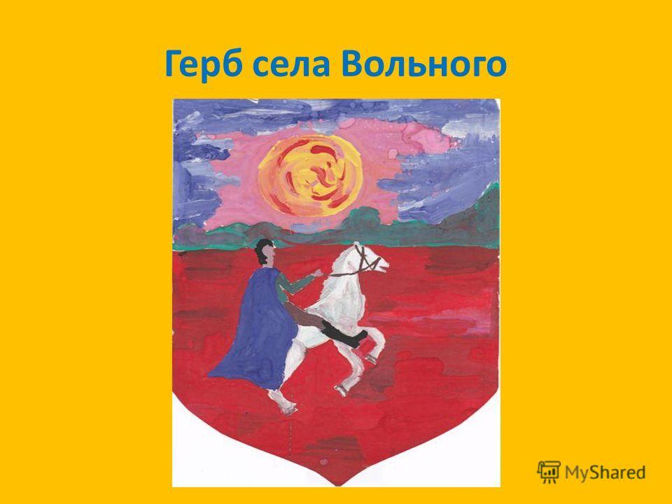 Герб села Вольного