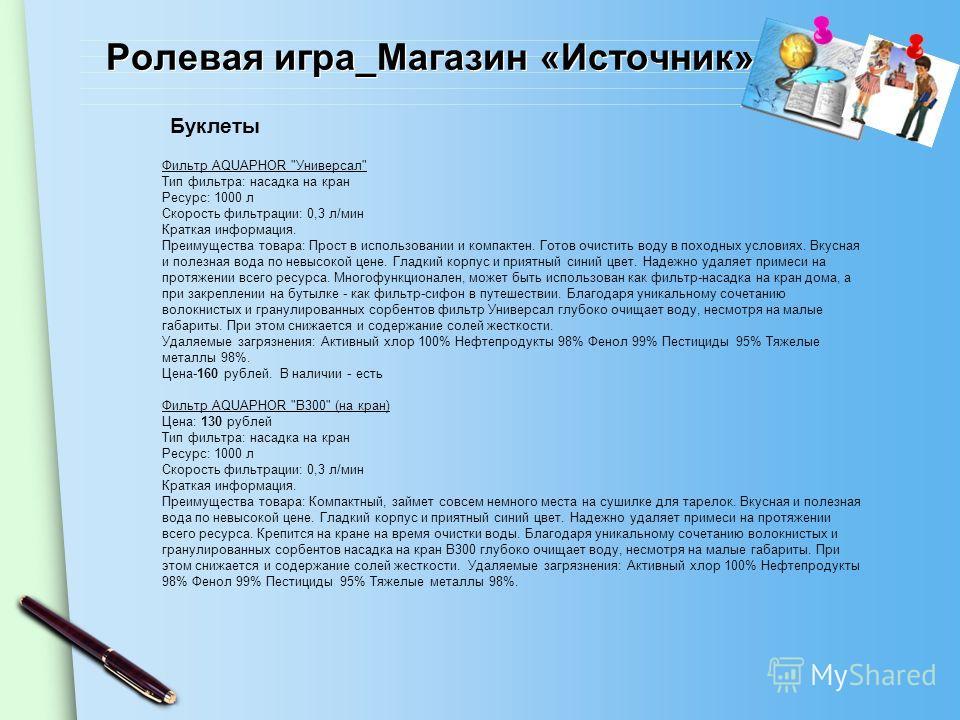 Ролевая игра_Магазин «Источник» Буклеты Фильтр AQUAPHOR