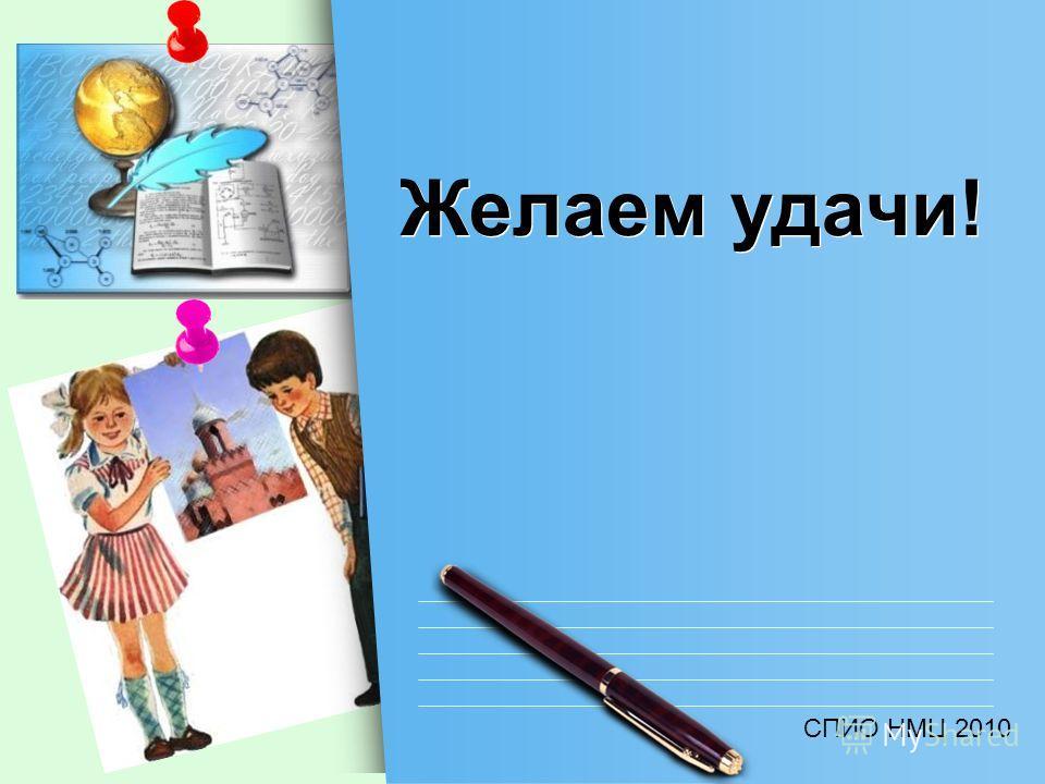 СПИО НМЦ 2010 Желаем удачи!