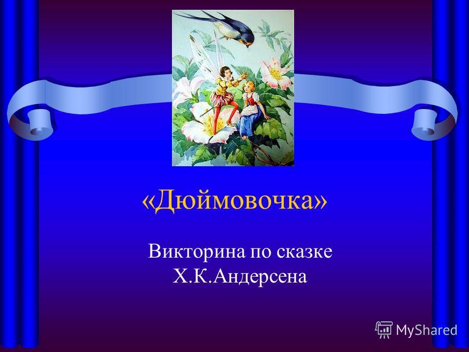 «Дюймовочка» Викторина по сказке Х.К.Андерсена