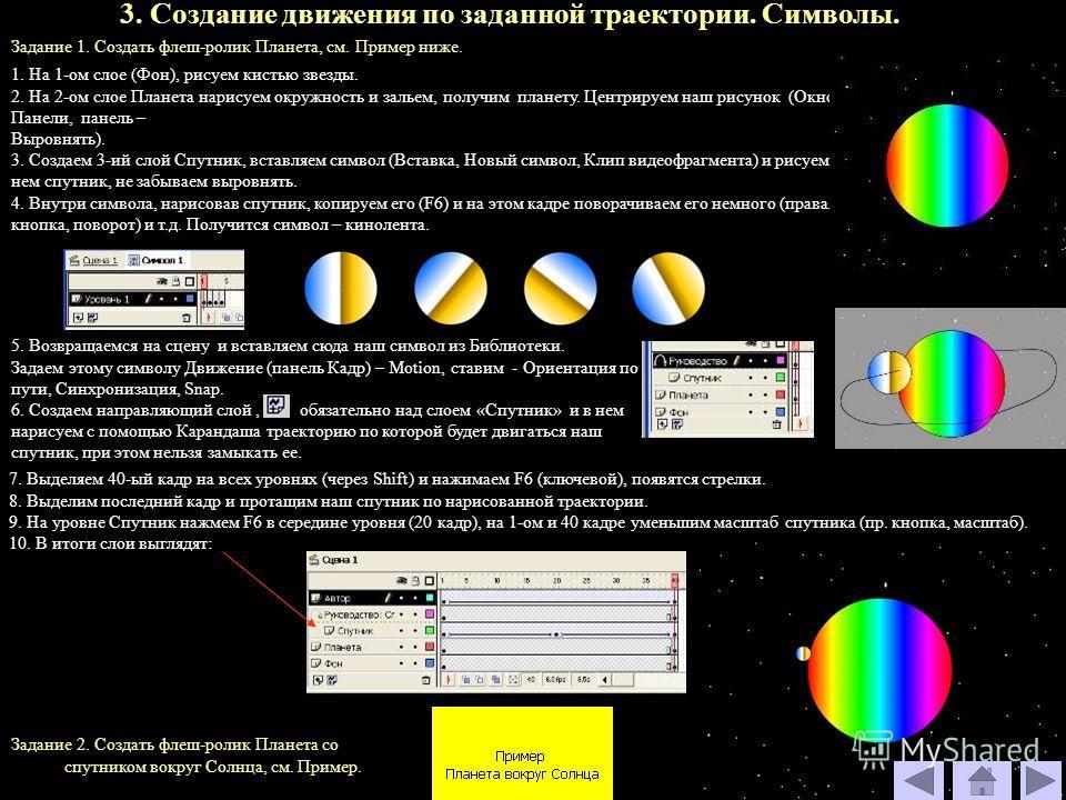 3. Создание движения по заданной траектории. Символы. 1. На 1-ом слое (Фон), рисуем кистью звезды. 2. На 2-ом слое Планета нарисуем окружность и зальем, получим планету. Центрируем наш рисунок (Окно, Панели, панель – Выровнять). 3. Создаем 3-ий слой