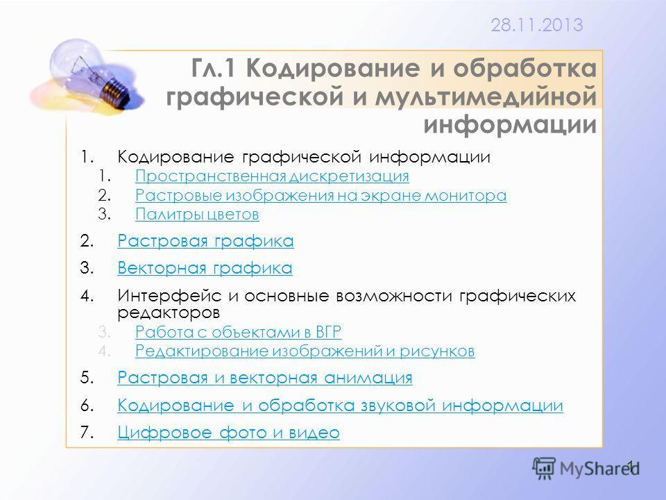 Гл.1 Кодирование и обработка графической и мультимедийной информации 1.Кодирование графической информации 1.Пространственная дискретизацияПространственная дискретизация 2.Растровые изображения на экране монитораРастровые изображения на экране монитор