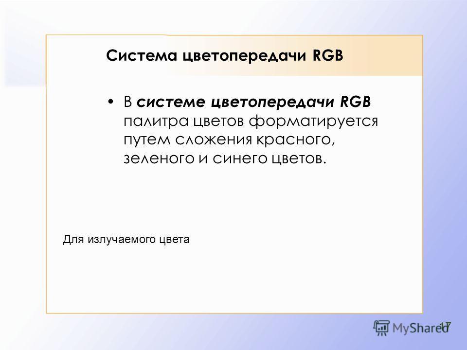 В системе цветопередачи RGB палитра цветов форматируется путем сложения красного, зеленого и синего цветов. Для излучаемого цвета Система цветопередачи RGB 17
