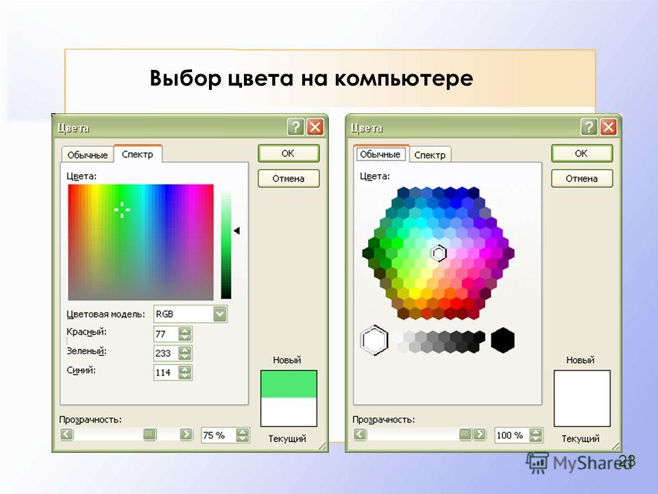 23 Выбор цвета на компьютере