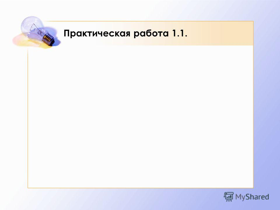 Практическая работа 1.1.