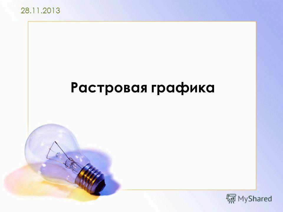 Растровая графика 28.11.2013