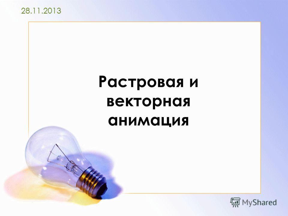 Растровая и векторная анимация 28.11.2013