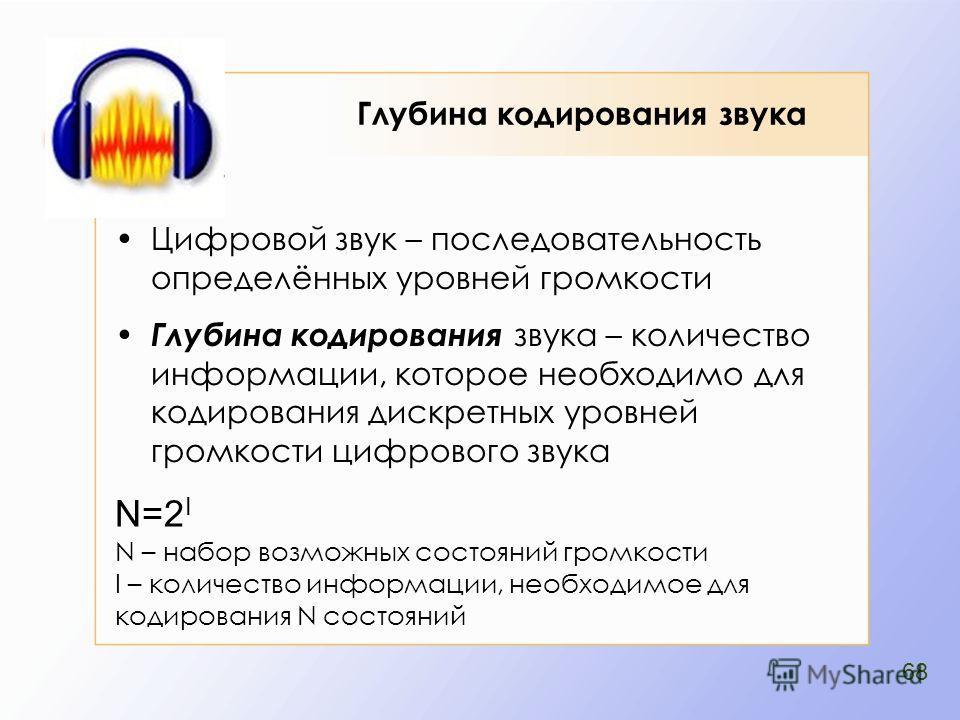 Глубина кодирования звука Цифровой звук – последовательность определённых уровней громкости Глубина кодирования звука – количество информации, которое необходимо для кодирования дискретных уровней громкости цифрового звука N=2 I N – набор возможных с