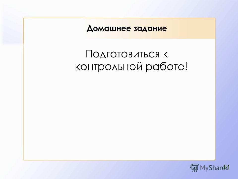 Домашнее задание Подготовиться к контрольной работе! 81