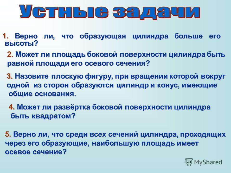 Чтобы избегать ошибок, надо набираться опыта; чтобы набираться опыта, надо делать ошибки /А.Н. Колмогоров/