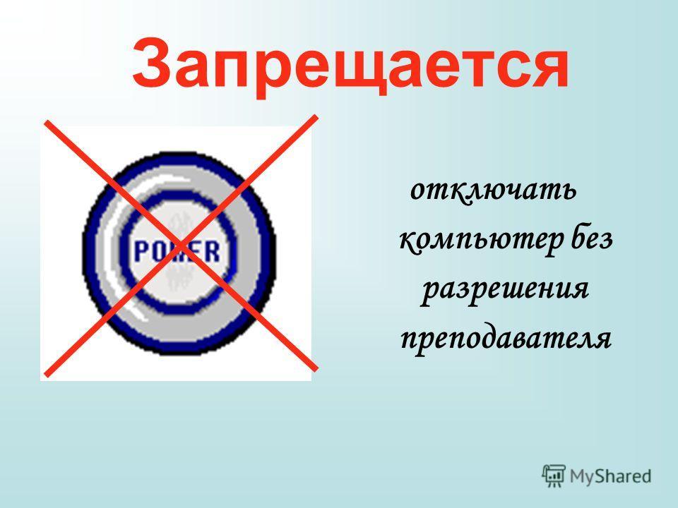 Запрещается трогать провода, подведённые к компьютеру