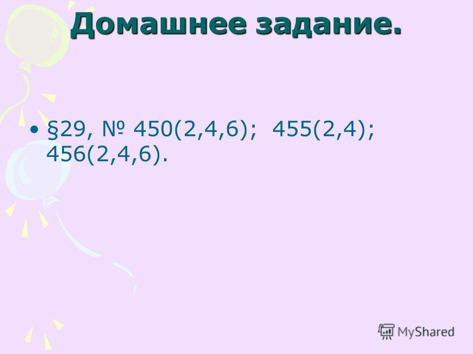Домашнее задание. §29, 450(2,4,6); 455(2,4); 456(2,4,6).