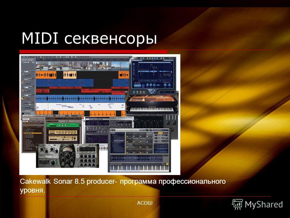 АСОШ MIDI секвенсоры Программа секвенсор FL STUDIO имеет не только привлекательный дизайн, но и богатейшие возможности для создания музыки.