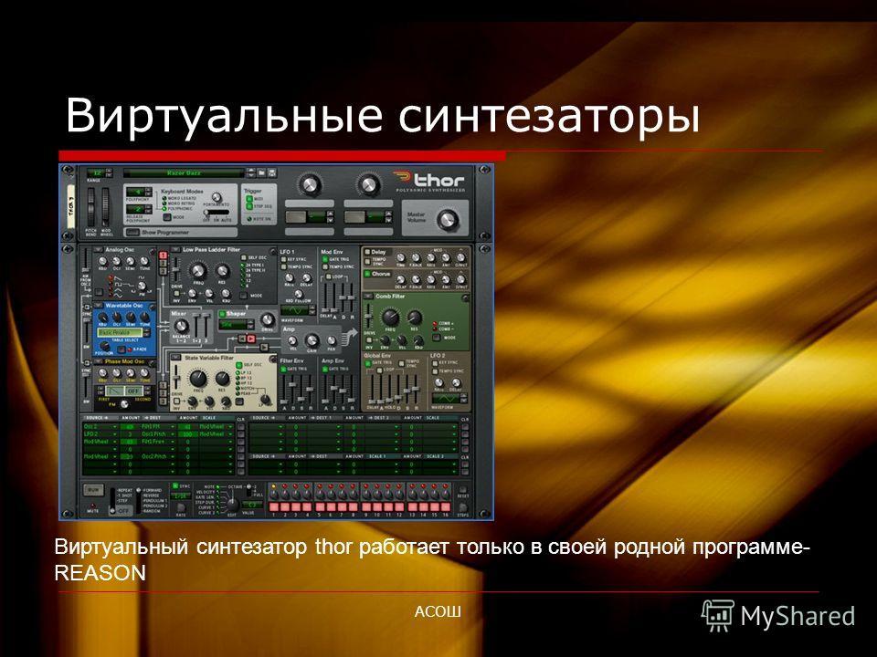 АСОШ Виртуальные синтезаторы Виртуальный синтезатор Slayer(электрогитара) имеющийся в составе FL studio является встраиваемым плагином.