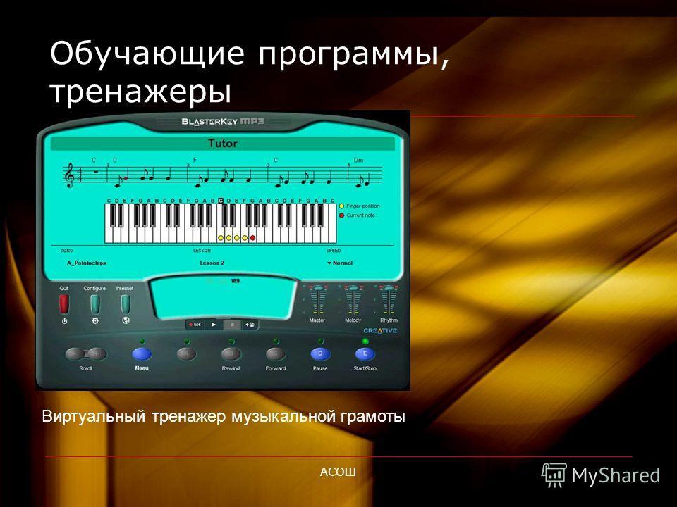 АСОШ Обучающие программы, тренажеры Видеоуроки помогут вам быстро освоить музыкальный инструмент