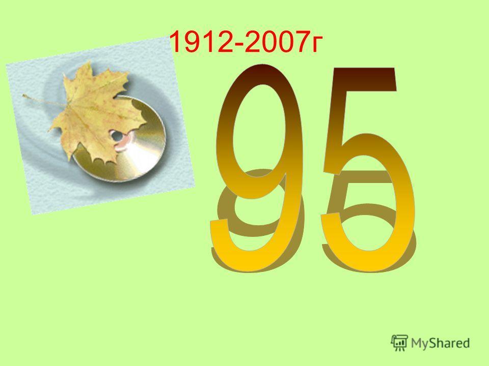1912-2007г