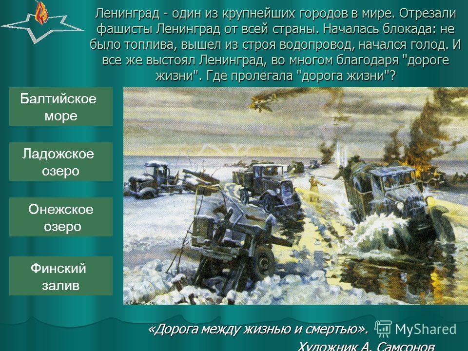 О каком сражении писал в дневнике отчаявшийся немецкий солдат: «Нам надо пройти до Волги еще только один километр, но мы его никак не можем пройти. Мы ведем борьбу за этот километр дольше, чем войну за всю Францию, но русские стоят, как каменные глыб