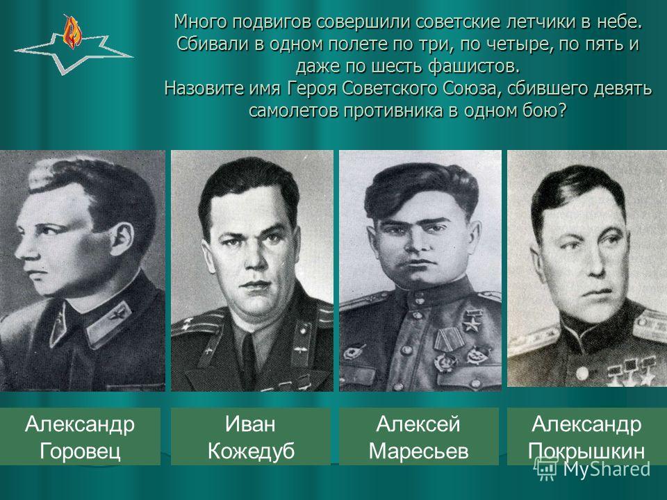 В сентябре 1942 г. сержант Я. Павлов с гарнизоном из 24 человек отбил у противника и удерживал в течение трех суток четырехэтажное здание, которое впоследствии стало опорным пунктом в системе обороны города и вошло в историю Великой Отечественной вой