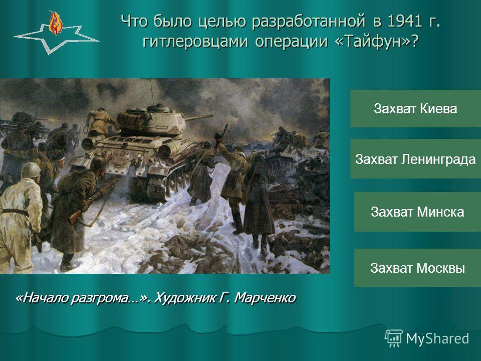 Вайс Молния Цитадель Барбаросса Как назывался план войны, разработанный фашистским командованием против Советского Союза? Направления главных ударов по лану фашистского командования