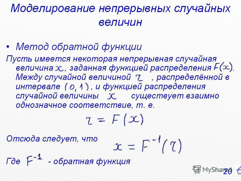 Моделирование непрерывных случайных величин Метод обратной функции Пусть имеется некоторая непрерывная случайная величина, заданная функцией распределения. Между случайной величиной, распределённой в интервале, и функцией распределения случайной вели