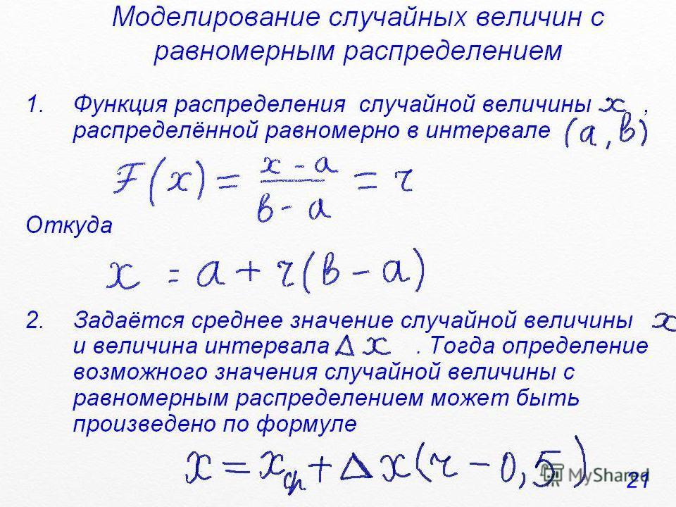 Моделирование случайных величин с равномерным распределением 1.Функция распределения случайной величины, распределённой равномерно в интервале Откуда 2.Задаётся среднее значение случайной величины и величина интервала. Тогда определение возможного зн