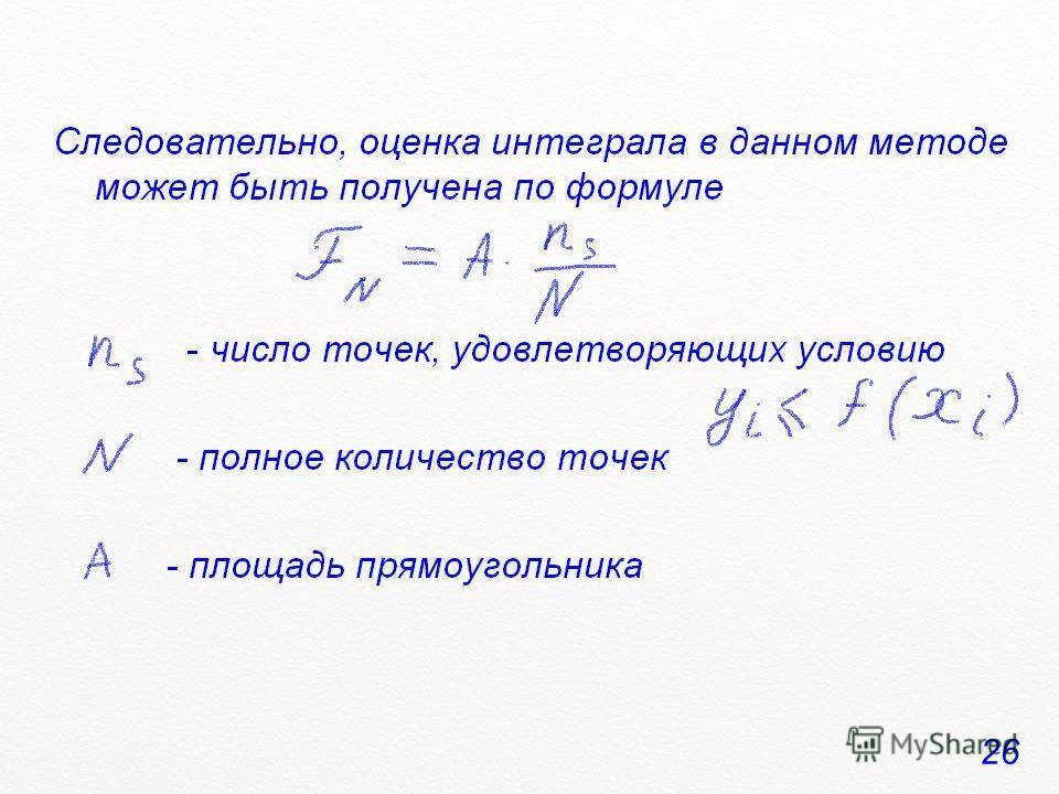 Следовательно, оценка интеграла в данном методе может быть получена по формуле - число точек, удовлетворяющих условию - полное количество точек - площадь прямоугольника 26