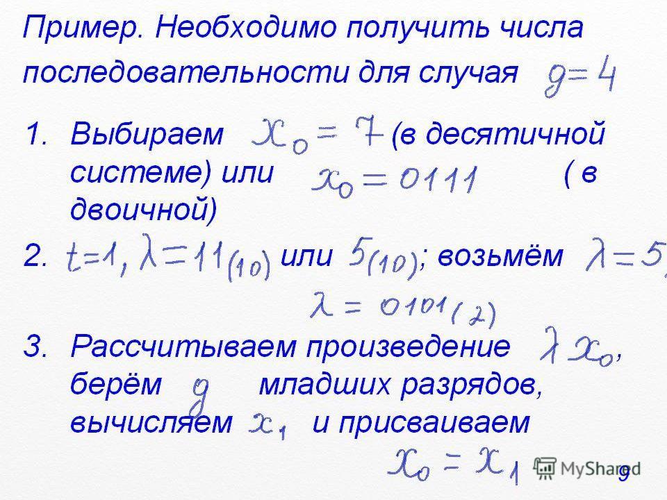 Требования к генераторам случайных чисел Применяемые в имитационном моделировании случайные числа должны пройти тесты на пригодность Основные анализируемые характеристики: равномерность; стохастичность; независимость 9