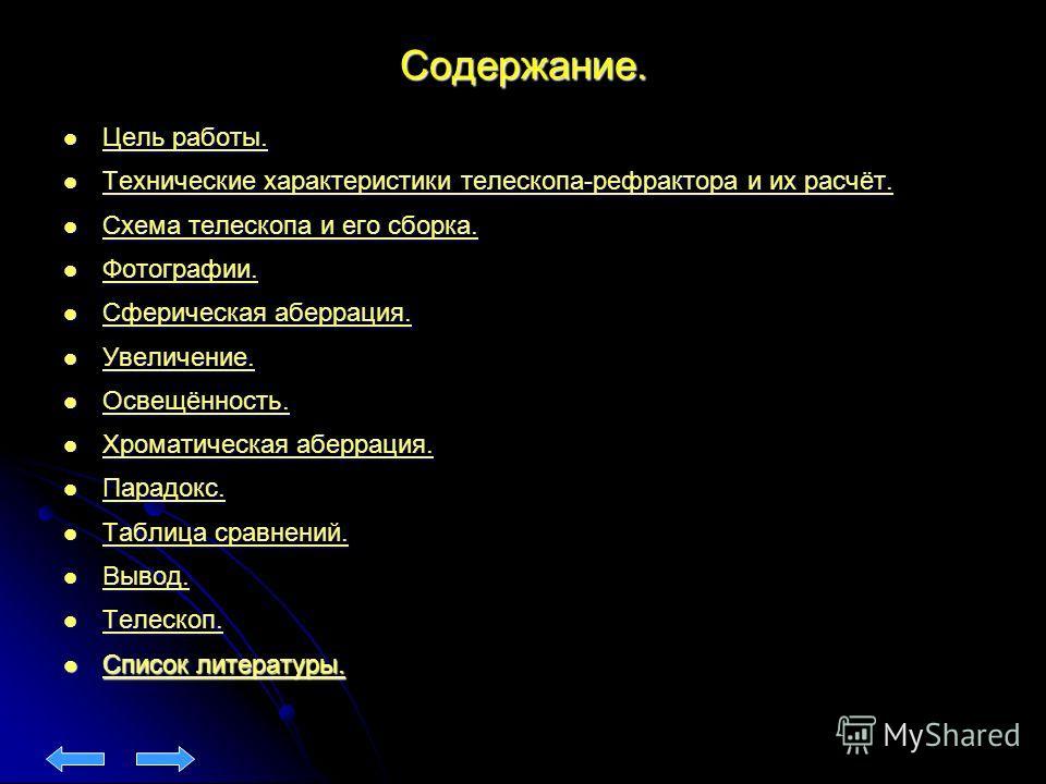 Содержание. Цель Цель Цель работы. Технические Технические Технические характеристики телескопа-рефрактора и их расчёт. Схема Схема Схема телескопа и его сборка. Фотографии. Фотографии. Фотографии. Сферическая Сферическая Сферическая аберрация. Увели