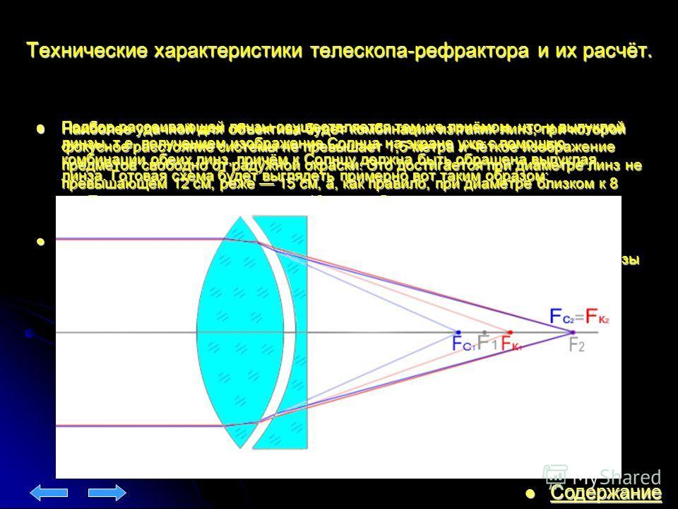 Технические характеристики телескопа-рефрактора и их расчёт. Наиболее удачной для объектива будет комбинация из таких линз, при которой фокусное расстояние системы не превышает 1,5 метра и чёткое изображение предметов свободно от радужной окраски. Эт