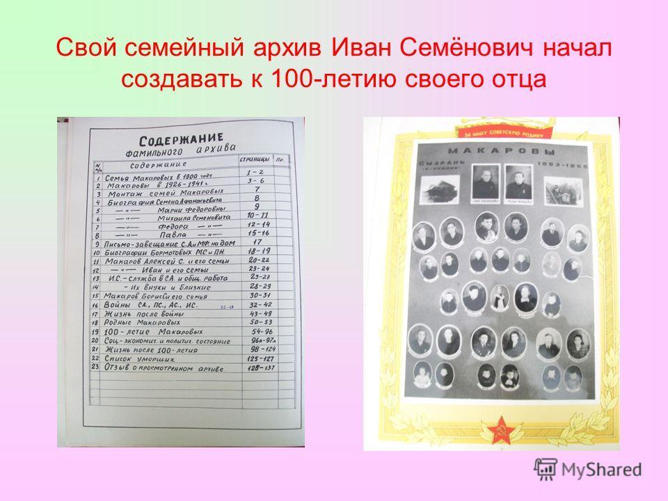 Свой семейный архив Иван Семёнович начал создавать к 100-летию своего отца