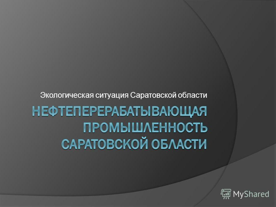 Экологическая ситуация Саратовской области