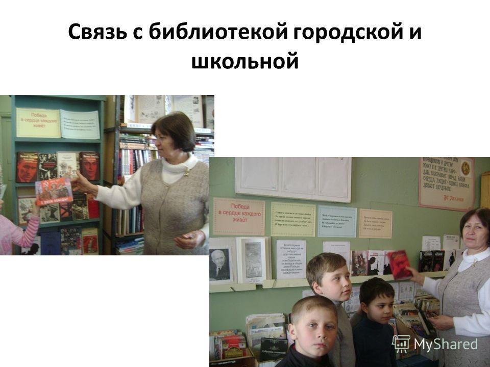 Связь с библиотекой городской и школьной