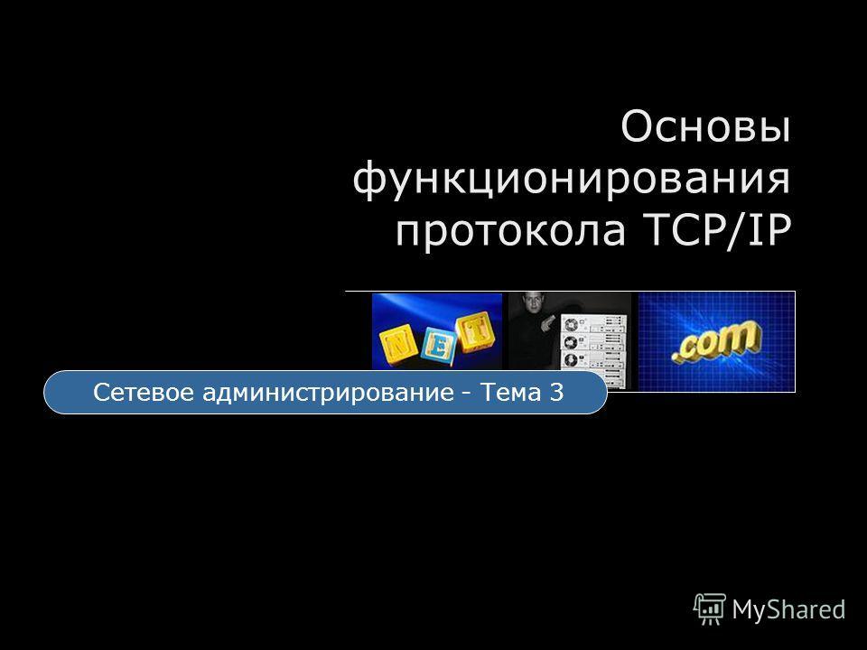 Основы функционирования протокола TCP/IP Сетевое администрирование - Тема 3